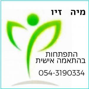 מיה לוגו