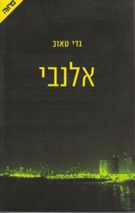 אלנבי ספר של גדי טאוב