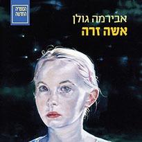 ספר מאת אבירמה גולן