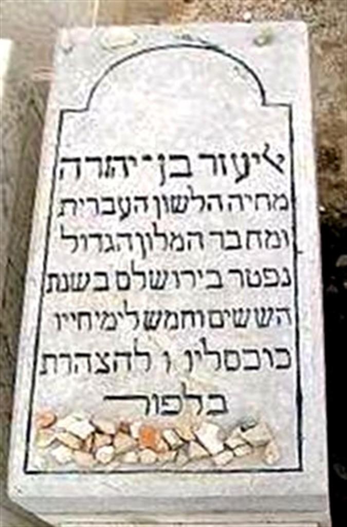 Ben_yehuda_grave_675x1024