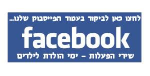 עמוד הפייסבוק של שירי הפעלות - ימי הולדת לילדים