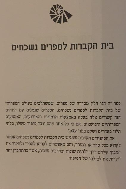 דף הפתיחה בספר