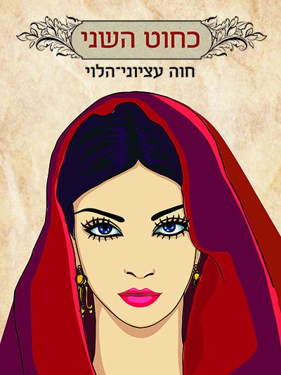 Kechut_Hashani_cover-4site