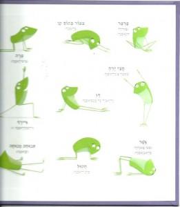 צפרדע יוגה