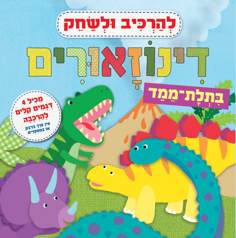 להרכיב ולשחק - דינוזאורים - עטיפה