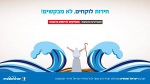חירות לוקחים ישראל חופשית