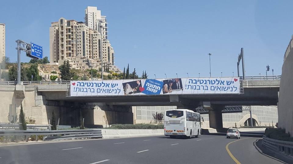 חתונה שווה דרך בגין ירושלים