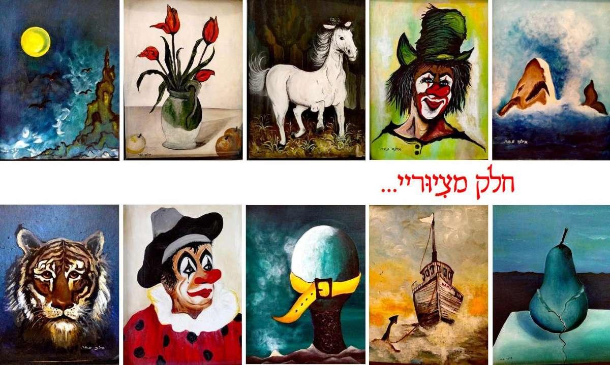 כל התמונות שציירתי
