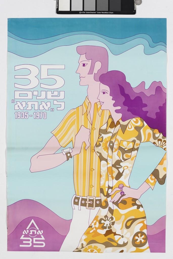 ATA Poster_5134 צילום ©   מוזיאון ישראל, ירושלים על ידי אלי פוזנר