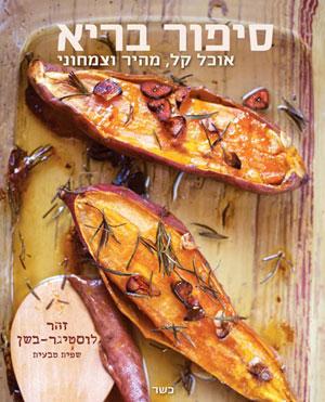 """""""סיפור בריא"""" / זהר לוסטיגר-בשן, 176 עמ', הוצאת מבשלים ספרים"""