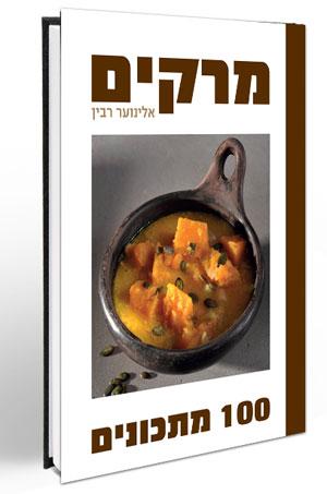"""מרקים – 100 מתכונים"""" / אלינוער רבין, הוצאת קוראים, 144 עמודים"""