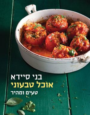אוכל טבעוני – טעים ומהיר / בני סיידא, הוצאת מודן, 209 עמודים