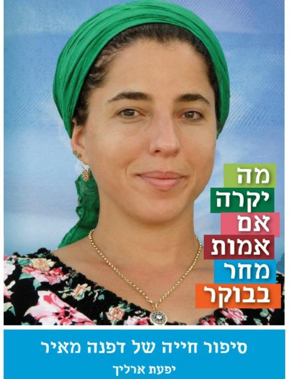 עטיפת הספר של דפנה מאיר ז''ל