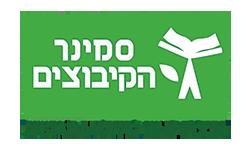 seminar_kibbutzim_250