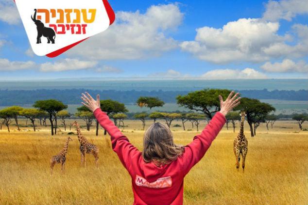 גם את שומעת את אפריקה קוראת לך? (צילום: מאגמה צ'לאנג')