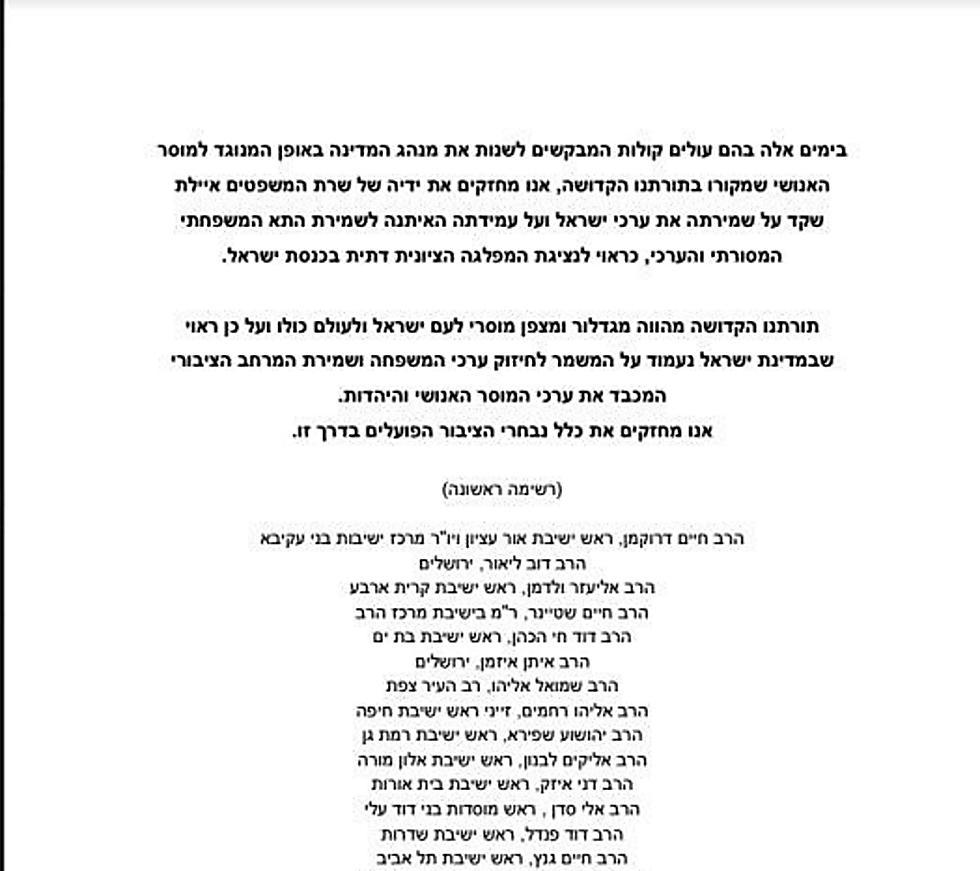 מכתב הרבנים נגד אימוץ להטבי