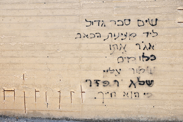 הכתובת על הקיר (מפייסבוק)