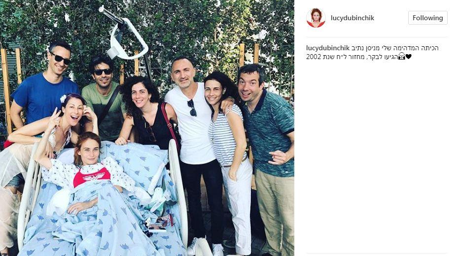 לוסי דובינצ'יק בית חולים