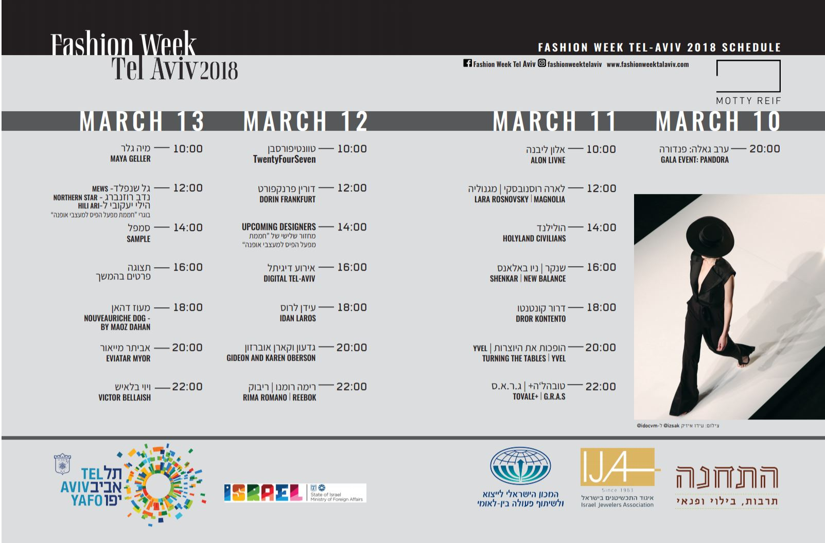 לוח זמנים שבוע האופנה תל אביב 2018