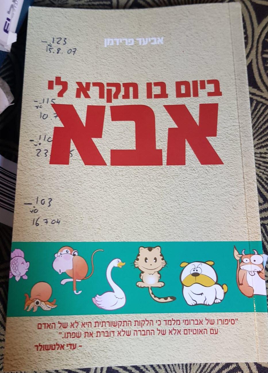 הספר ביום שבו תקרא לי אבא מאת אביעד פרידמן