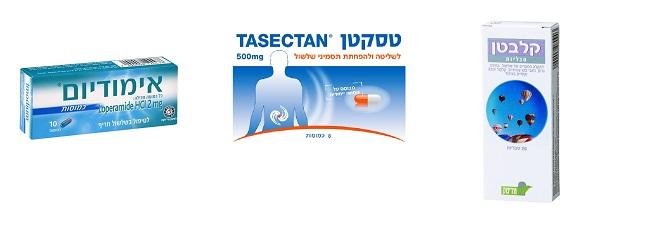 """קלבטן, טסקטן, ואימודיום להקלה על תסמיני וירוס בטן (צילום: יח""""ץ)"""