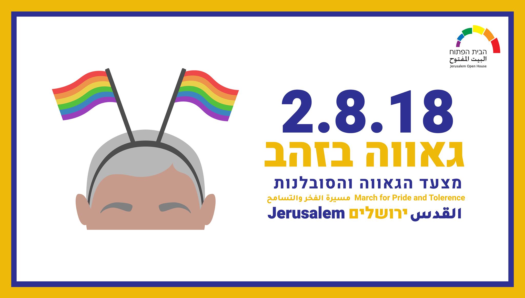 מצעד הגאווה והסובלנות בירושלים
