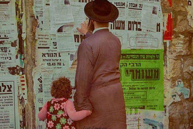 הורה דתי ובנו צילום: ליאת מייה לומברוזו