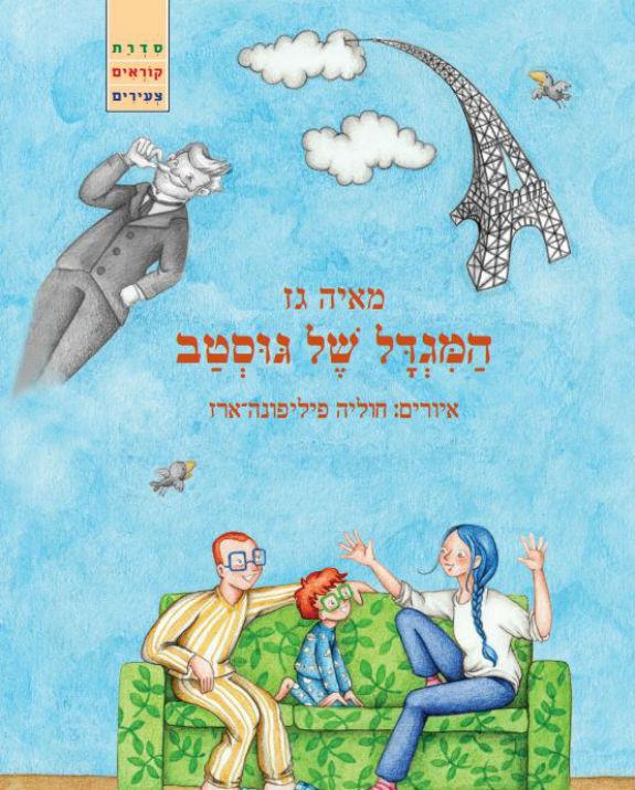 עטיפת ספר ילדים