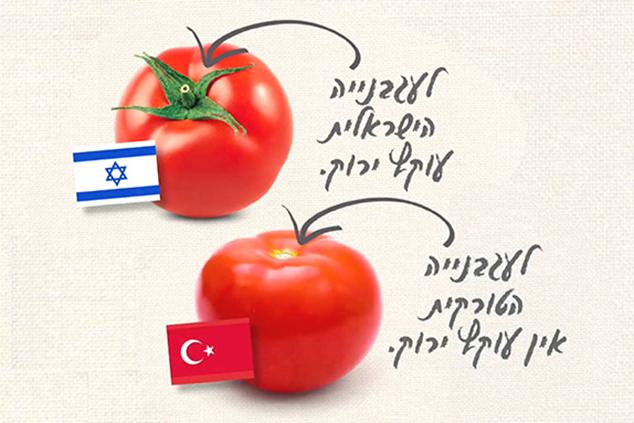 איך מזהרים עגבניה ישראלית