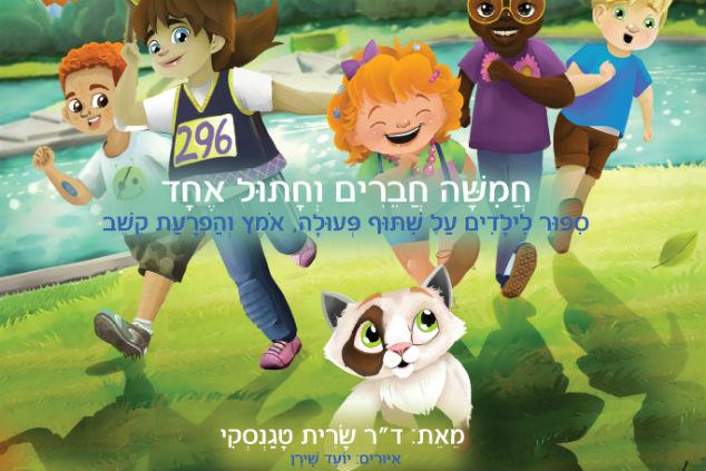 ספר ילדים על הפרעת קשב צילום מסך