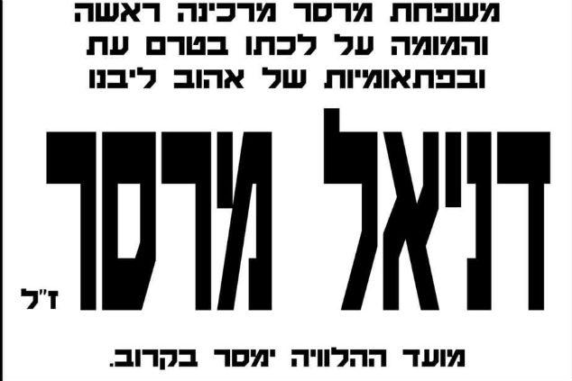 מודעה על דניאל מרסר