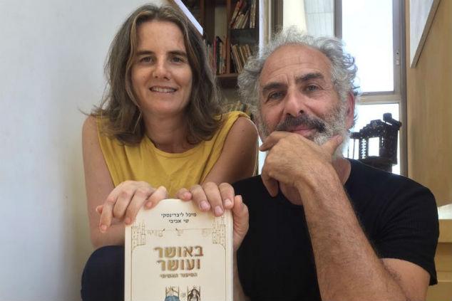 שי אביבי ומיכל ליבדינסקי עם הספר החדש (צילום: אלבום פרטי)