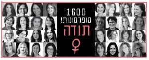 1600 נשים