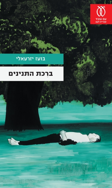 עטיפה_-_ברכת_התנינים(2)