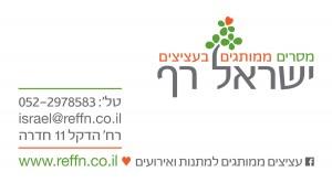 ישראל רף - מסרים ממותגים בעציצים