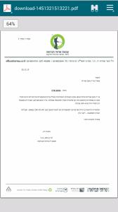 מכתב תודה לעוד נועם אברהם משרד עוד נועם קוריס