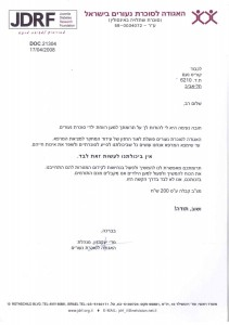 עוד נועם קוריס האגודה לסוכרת נעורים בישראל