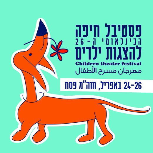 פסטיבל חיפה להצגות ילדים