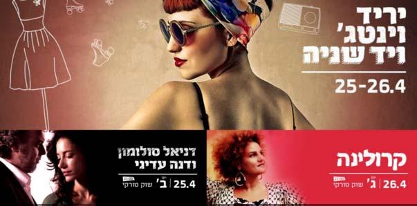 וינטאג חיפה