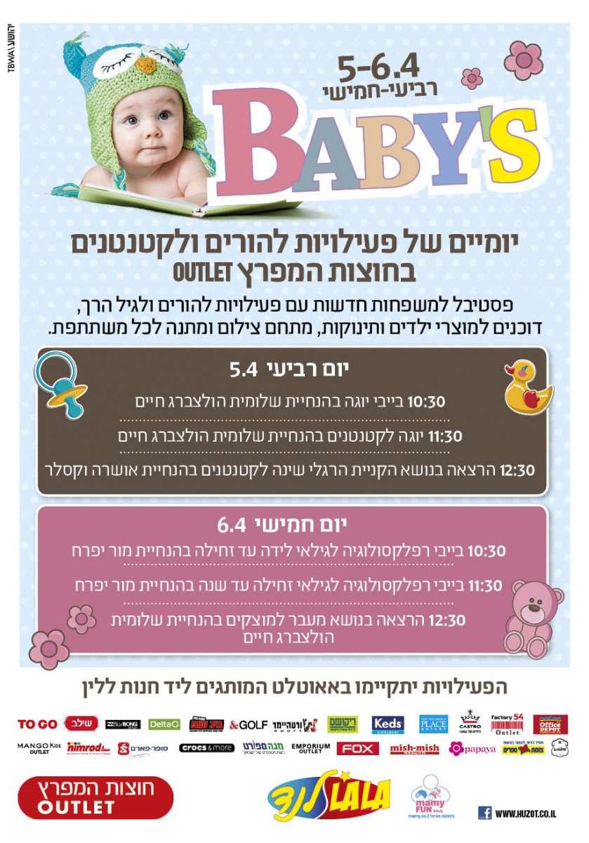 hutot-baby