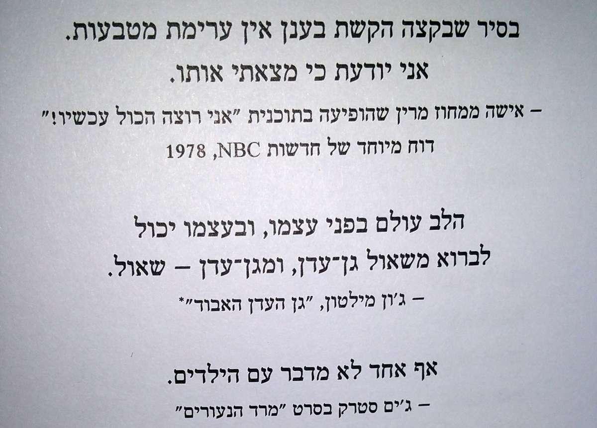 צילום מתוך הספר