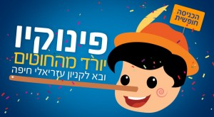 haifa azrieli