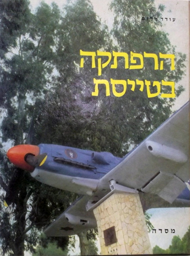 הרפתקאה בטייסת/עודד מרום- הספר המקורי