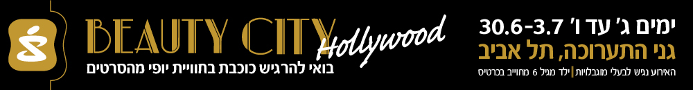 BeautyCity_2015-banner