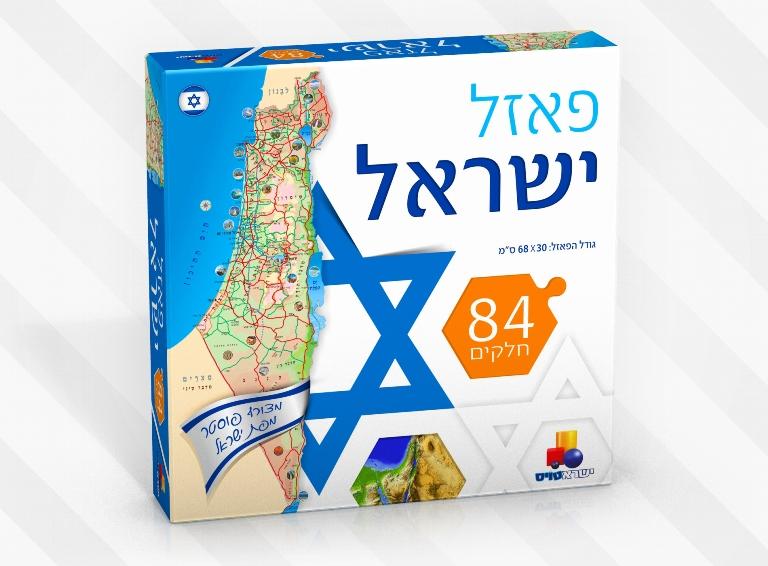 ישראטויס פאזל ישראל מחיר 49.90 צילום סטודיו ישראטויס
