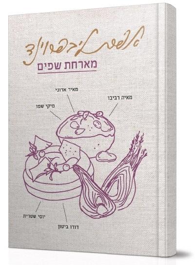 ספר בישול אפרת ליבפרוינד מארחת שפים 2