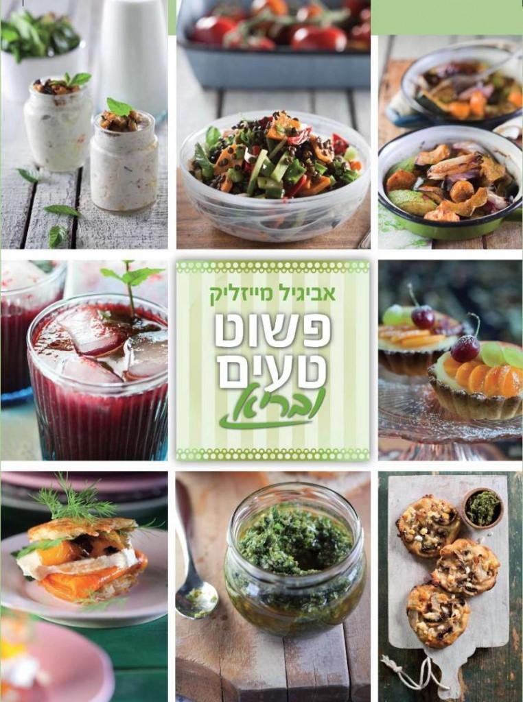 ספר בישול - פשוט טעים ובריא
