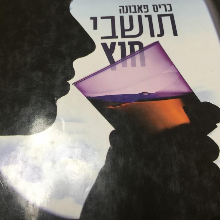 רחל הזנפלד על הספר  תושבי חוץ