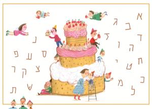 פלייסמט פיות האותיות עברית עוגה