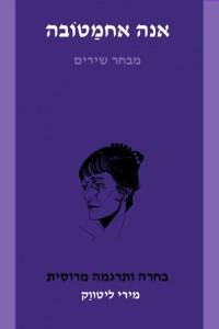 אנה אחמטובה בעברית, בתרגום של מירי ליטווק